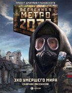 Echo zgasłego świata - rosyjska okładka
