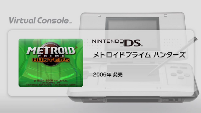File:Metroid Prime Hunters Wii U Virtual Console startup screen.png