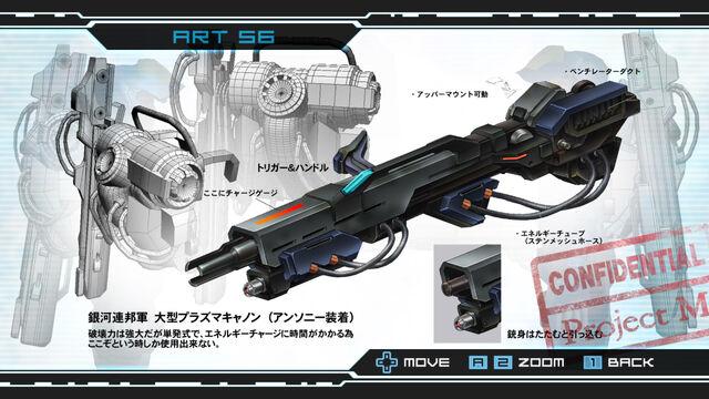 File:Metroid Other M Plasma Gun Art 56.jpg