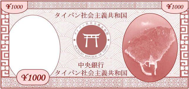 File:¥1000.jpg