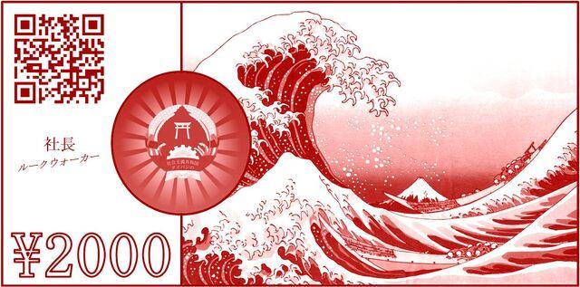 File:(Taipanese currency) ¥2000.jpg