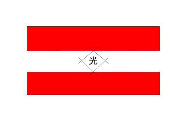 File:Flag of the Federal Republic of Zenithos.png