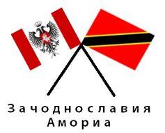 AllianceofZachodnoslavijaAmoria