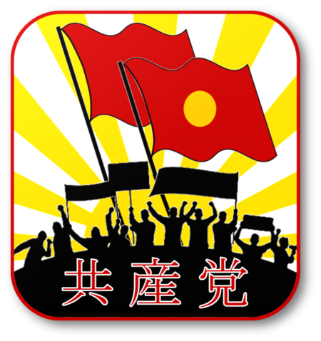File:Taipanese Communist Party logo.png