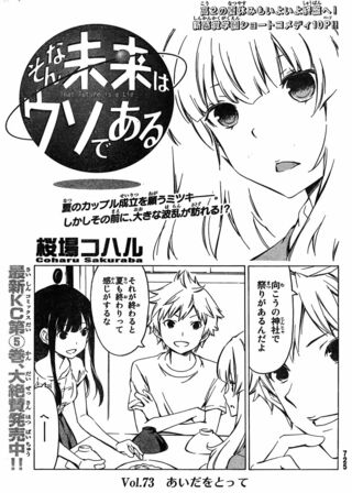 That Future is a Lie Manga Chapter 073