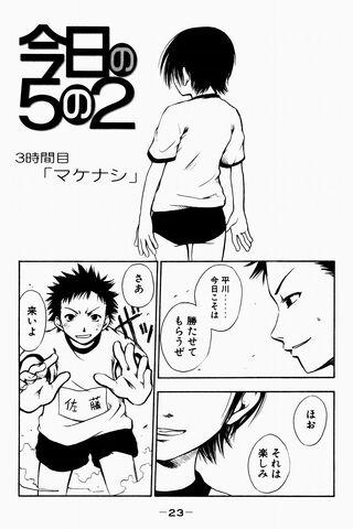 Kyou no Go no Ni Manga Chapter 003