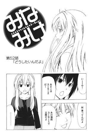 Minami-ke Manga Chapter 052