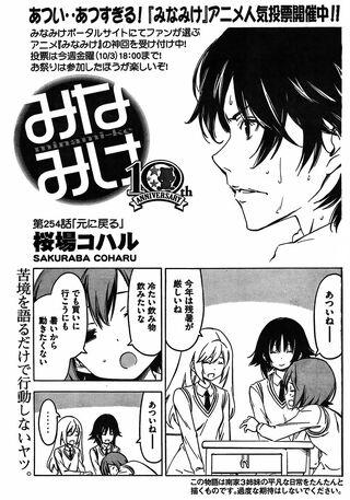Minami-ke Manga Chapter 254