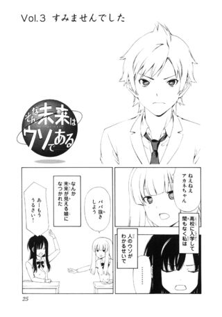 That Future is a Lie Manga Chapter 003