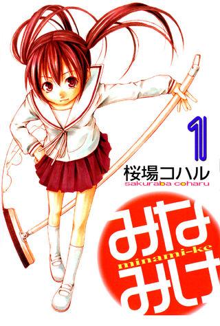 Minami-ke Manga v01 cover