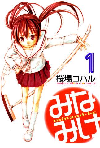 File:Minami-ke Manga v01 cover.jpg