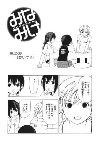 Minami-ke Manga Chapter 043