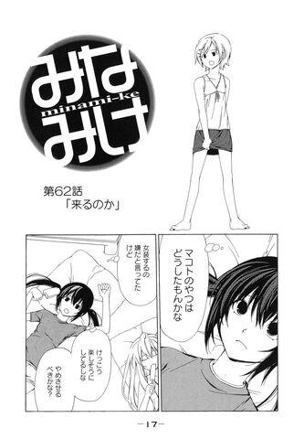 File:Minami-ke Manga Chapter 062.jpg