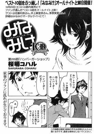 Minami-ke Manga Chapter 255