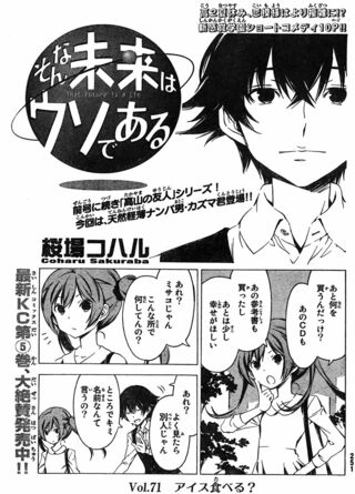 That Future is a Lie Manga Chapter 071