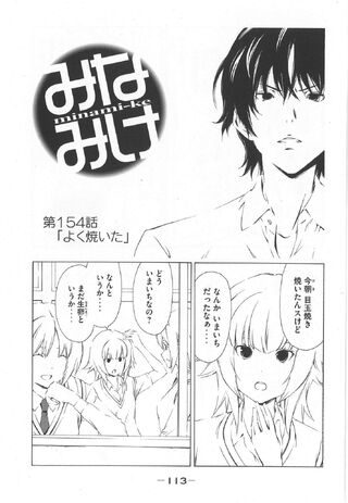 Minami-ke Manga Chapter 154
