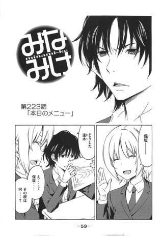 Minami-ke Manga Chapter 223