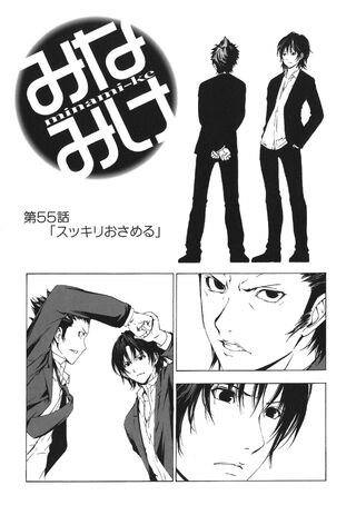 Minami-ke Manga Chapter 055