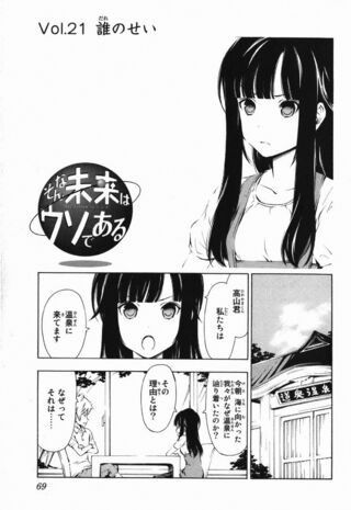 That Future is a Lie Manga Chapter 021