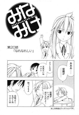 Minami-ke Manga Chapter 020