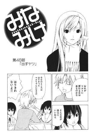 Minami-ke Manga Chapter 048