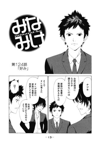 File:Minami-ke Manga Chapter 124.jpg