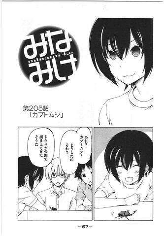 File:Minami-ke Manga Chapter 205.jpg