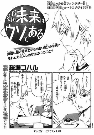 That Future is a Lie Manga Chapter 027