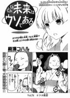 That Future is a Lie Manga Chapter 074