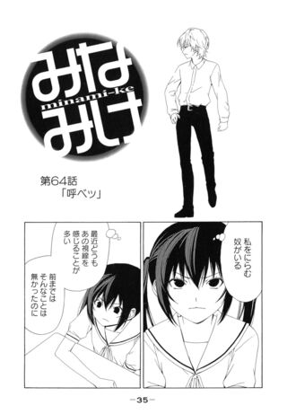 Minami-ke Manga Chapter 064
