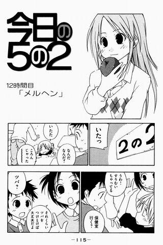 Kyou no Go no Ni Manga Chapter 012