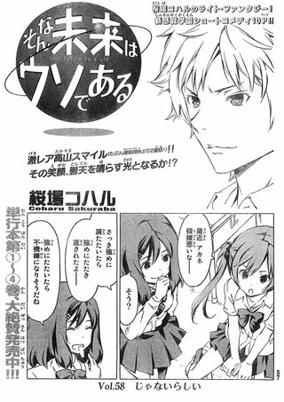 That Future is a Lie Manga Chapter 058