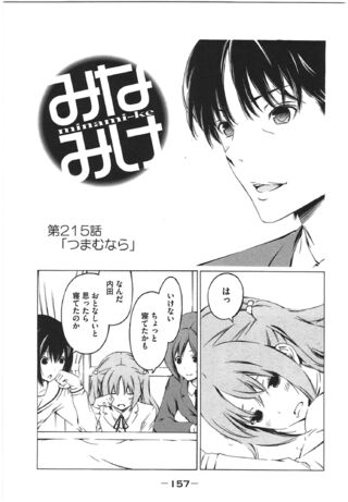 Minami-ke Manga Chapter 215