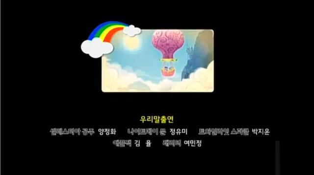 File:Korean Credits.png