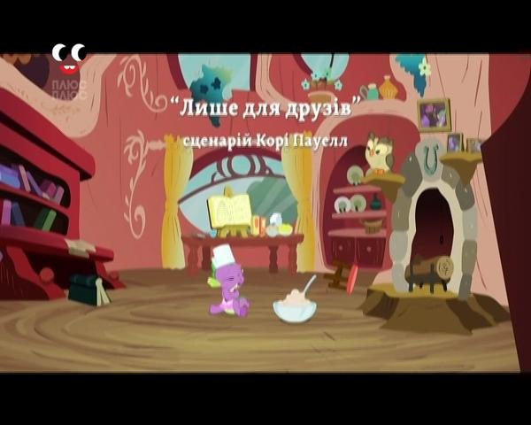 File:S3E8 Title - Ukrainian.png