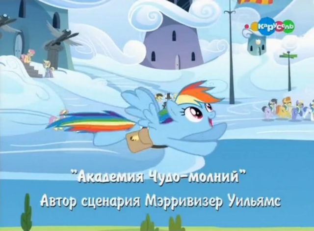File:S3E7 Title - Russian.png