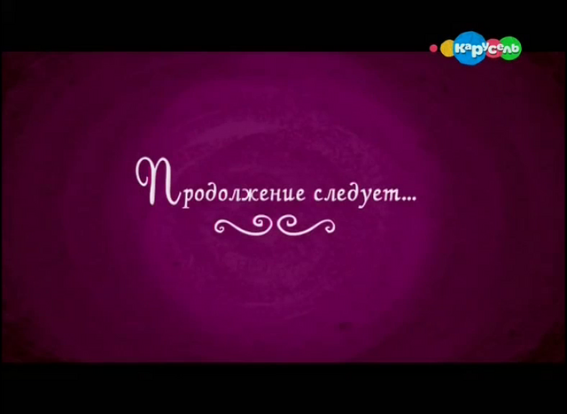 File:Russian 'To Be Continued...' - Season 5.png