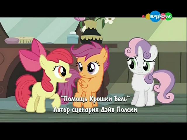 File:S4E19 Title - Russian.png