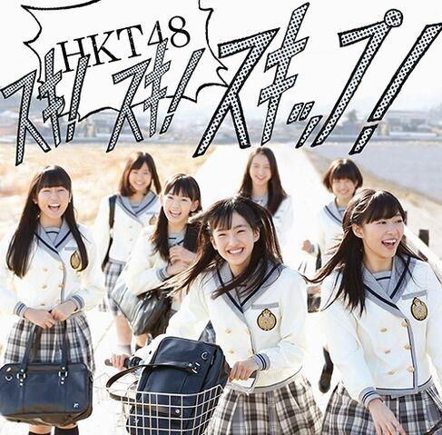 File:HKT48 - Suki! Suki! Skip! Type A cover.jpg