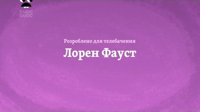 File:Ukrainian 'Developed for Television by Lauren Faust'.png