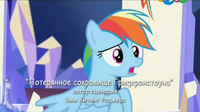 File:S5E8 Title - Russian.png
