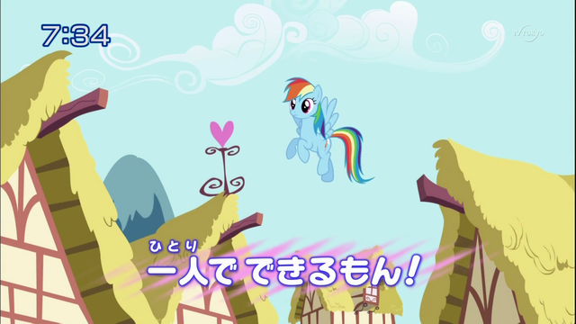 File:S1E4 Title - Japanese.png