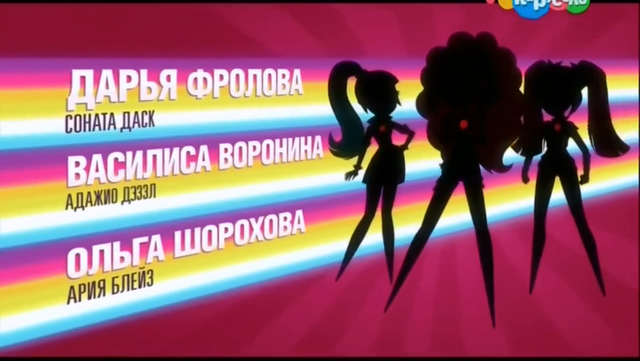 File:My Little Pony Equestria Girls Rainbow Rocks 'Maryke Hendrikse as Sonata Dusk', 'Kazumi Evans as Adagio Dazzle' & 'Diana Kaarina as Aria Blaze' Credits - Russian.png