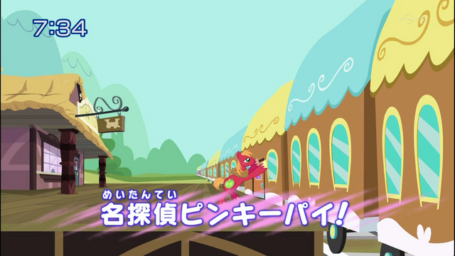 File:S2E24 Title - Japanese.png