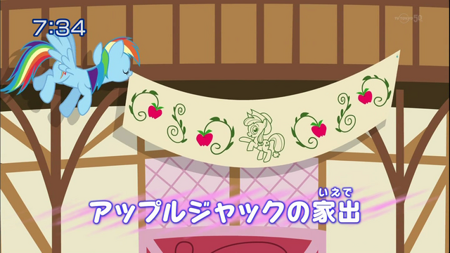 File:S2E14 Title - Japanese.png