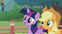 S4E14 Title - Hebrew