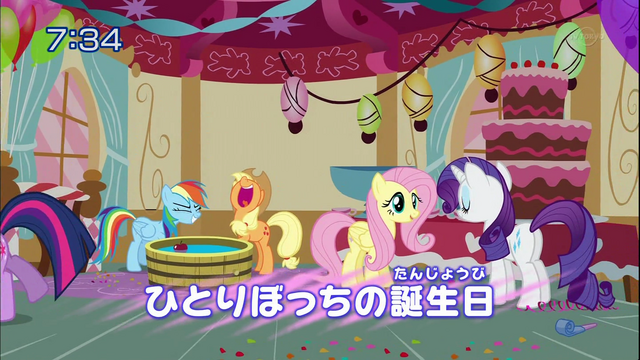 File:S1E25 Title - Japanese.png
