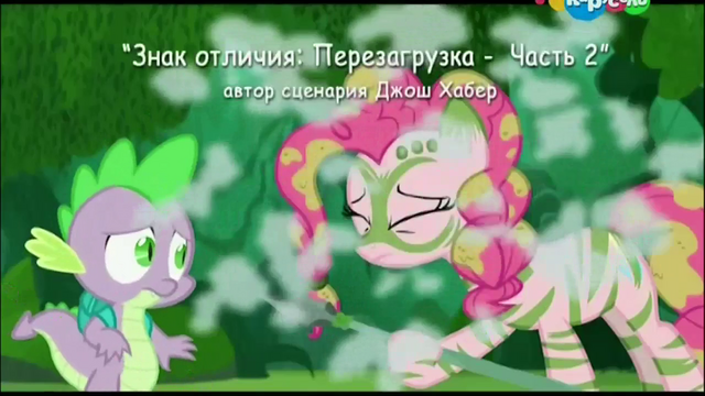 File:S5E26 Title - Russian.png