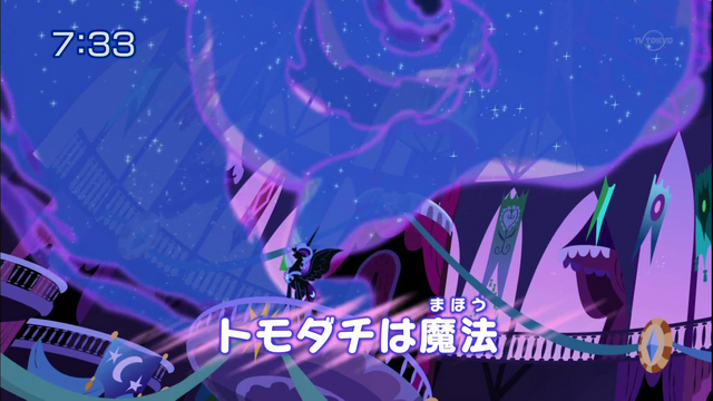 File:S1E2 Title - Japanese.png