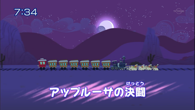 File:S1E21 Title - Japanese.png